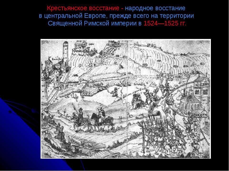 Крестьянское восстание - народное восстание в центральной Европе, прежде всег...