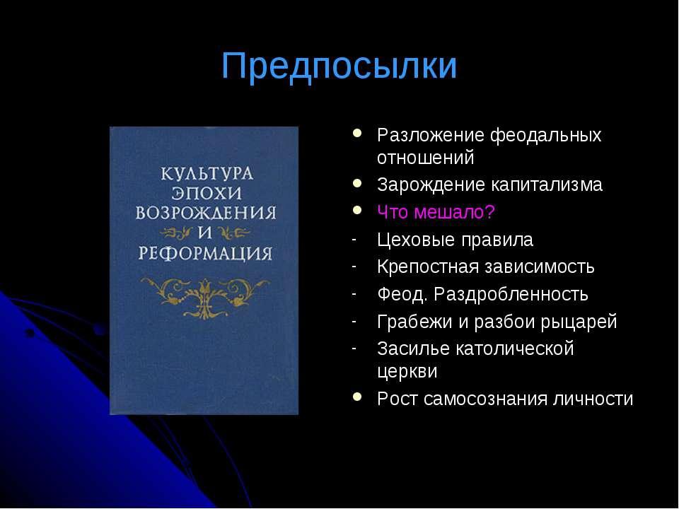 Предпосылки Разложение феодальных отношений Зарождение капитализма Что мешало...