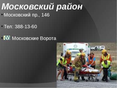 Московский район Московский пр., 146 Тел: 388-13-60 Московские Ворота
