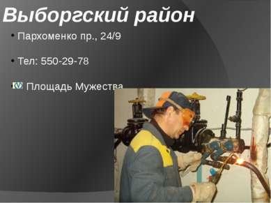 Выборгский район Пархоменко пр., 24/9 Тел: 550-29-78 Площадь Мужества