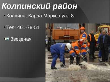 Колпинский район Колпино, Карла Маркса ул., 8 Тел: 461-78-51 Звездная