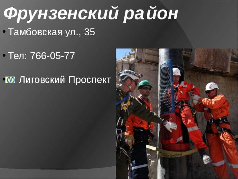 Фрунзенский ра йон Тамбовская ул., 35 Тел: 766-05-77 Лиговский Проспект
