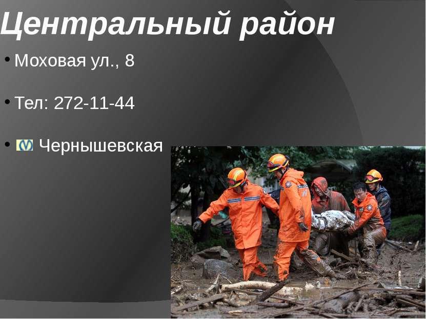 Центральный район Моховая ул., 8 Тел: 272-11-44 Чернышевская