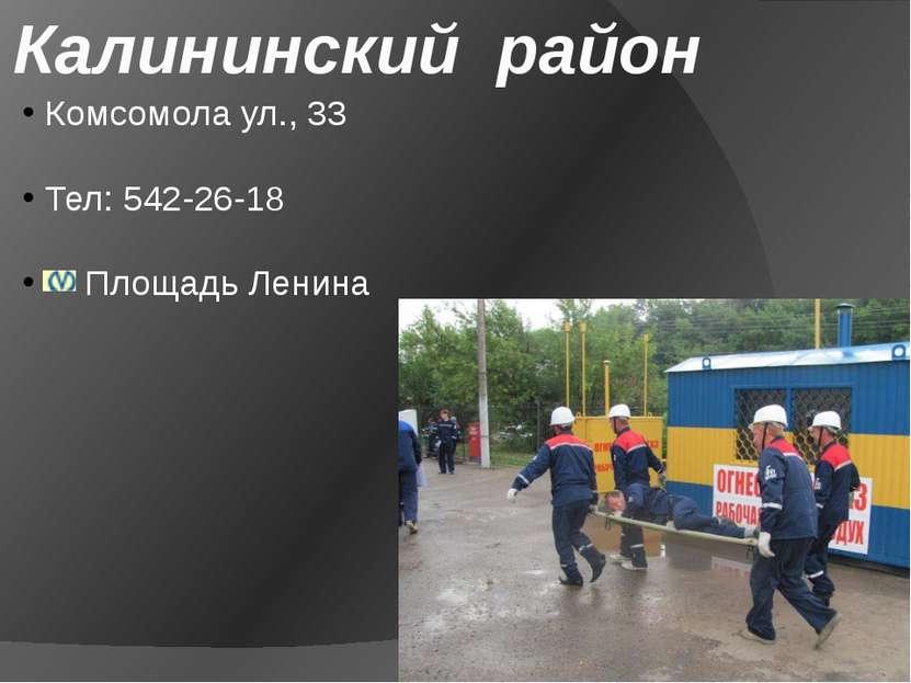 Калининский район Комсомола ул., 33 Тел: 542-26-18 Площадь Ленина
