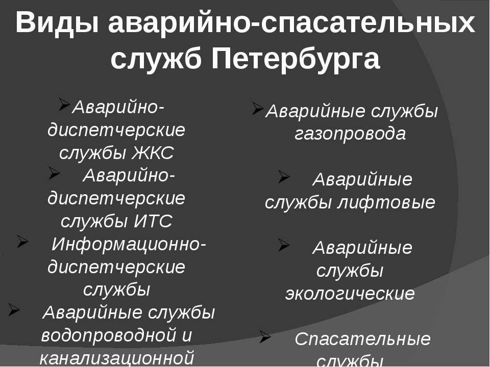 Виды аварийно-спасательных служб Петербурга Аварийно-диспетчерские службы ЖКС...