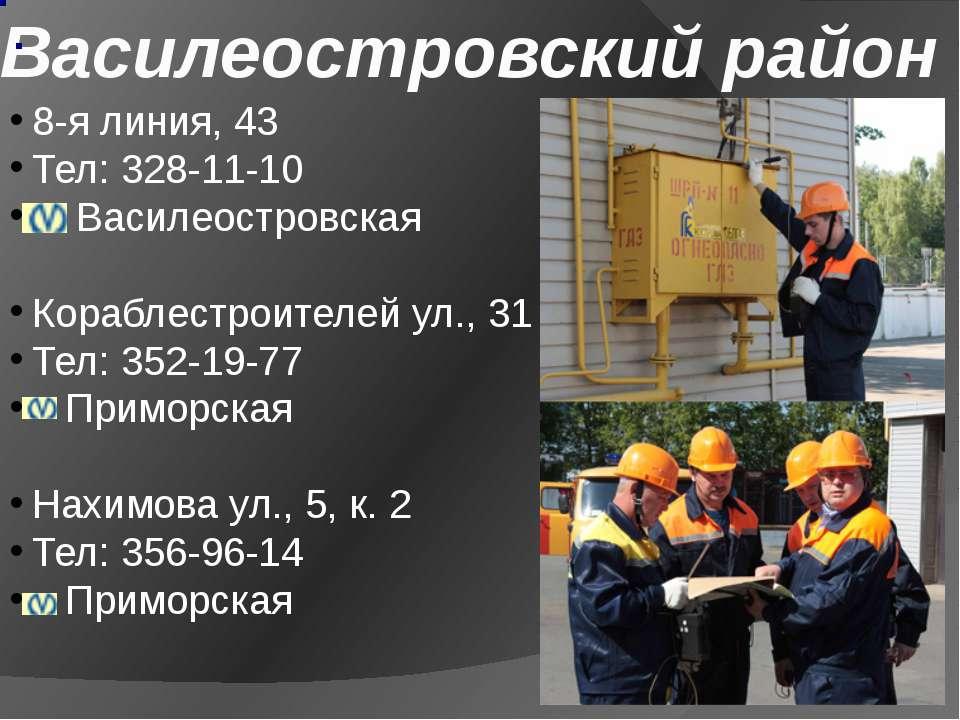 Василеостровский район 8-я линия, 43 Тел: 328-11-10 Василеостровская Кораблес...