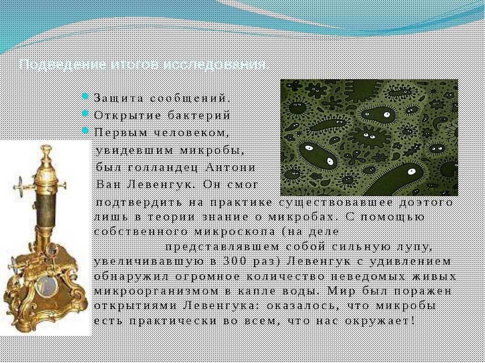 Подведение итогов исследования. Защита сообщений. Открытие бактерий Первым че...