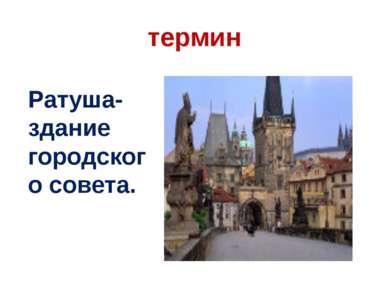термин Ратуша- здание городского совета.
