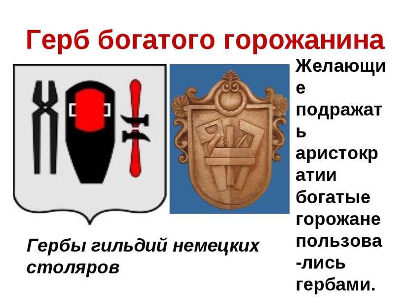 Герб богатого горожанина Желающие подражать аристократии богатые горожане пол...