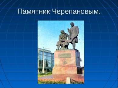 Памятник Черепановым.