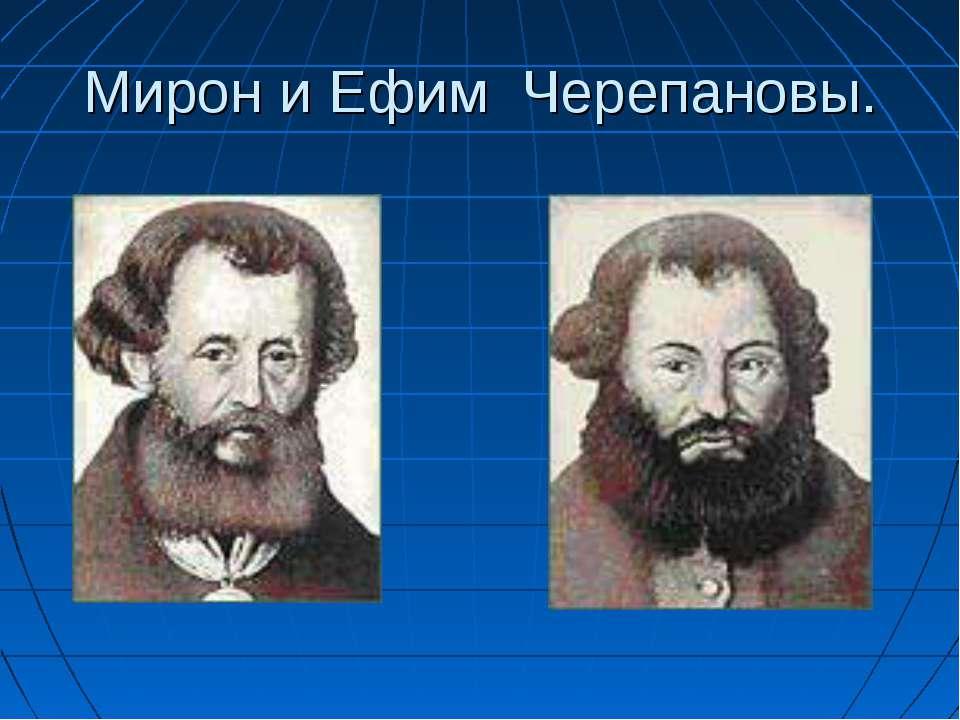Мирон и Ефим Черепановы.