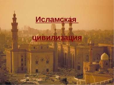 Исламская цивилизация