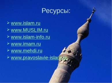 Ресурсы: www.islam.ru www.MUSLIM.ru  www.islam-info.ru www.imam.ru  www.meh...