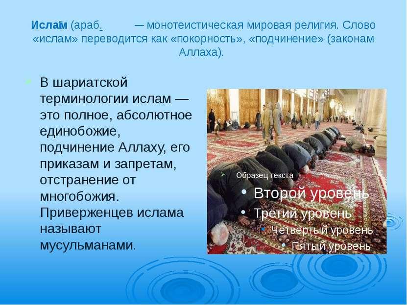 Исла м (араб. إسلام — монотеистическая мировая религия. Слово «ислам» перево...
