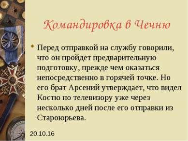 Командировка в Чечню Перед отправкой на службу говорили, что он пройдет предв...