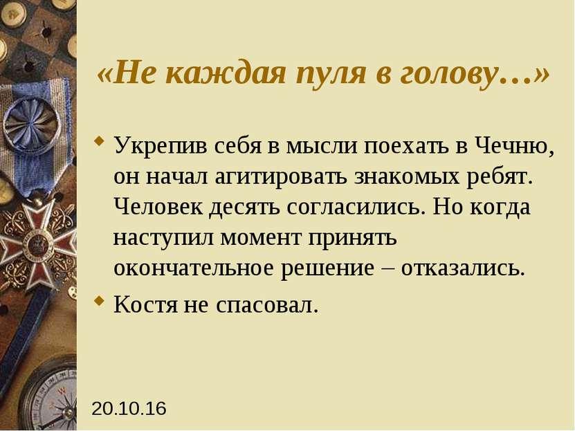 «Не каждая пуля в голову…» Укрепив себя в мысли поехать в Чечню, он начал аги...