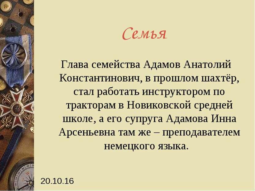 Семья Глава семейства Адамов Анатолий Константинович, в прошлом шахтёр, стал ...