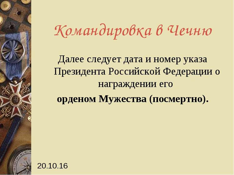 Командировка в Чечню Далее следует дата и номер указа Президента Российской Ф...