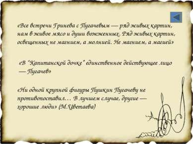 «Пугачев Гринева в свои ряды звал, потому что тот ему по сердцу пришелся, что...