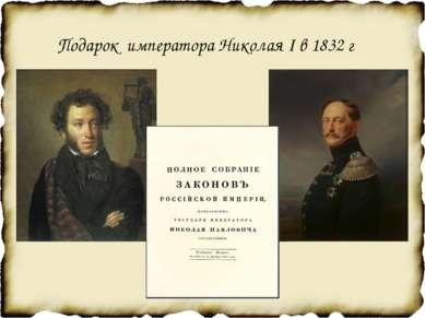 Подарок императора Николая I в 1832 г