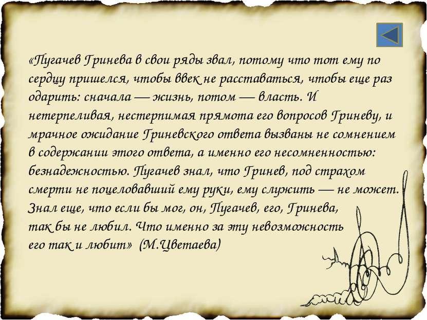 «Контраст между чернотой Пугачева и ее белизной, его живостью и ее важностью,...