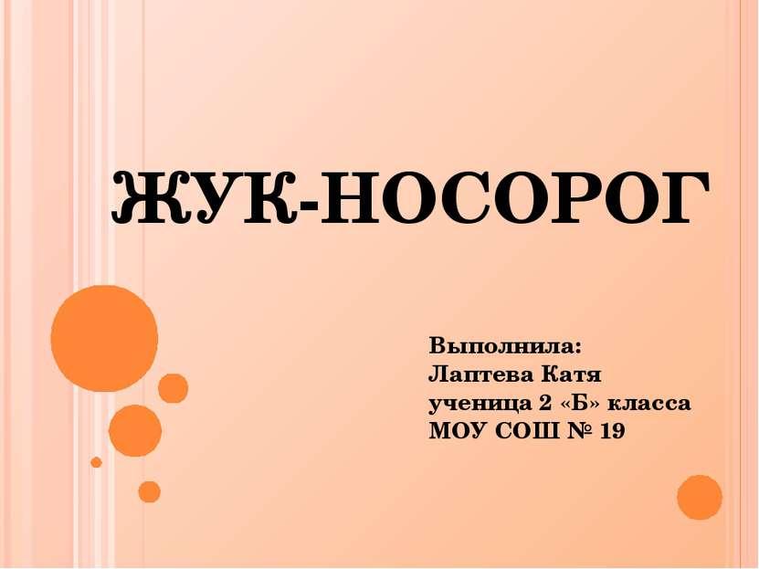 ЖУК-НОСОРОГ Выполнила: Лаптева Катя ученица 2 «Б» класса МОУ СОШ № 19