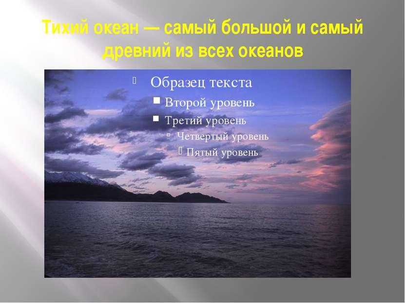 Тихий океан — самый большой и самый древний из всех океанов