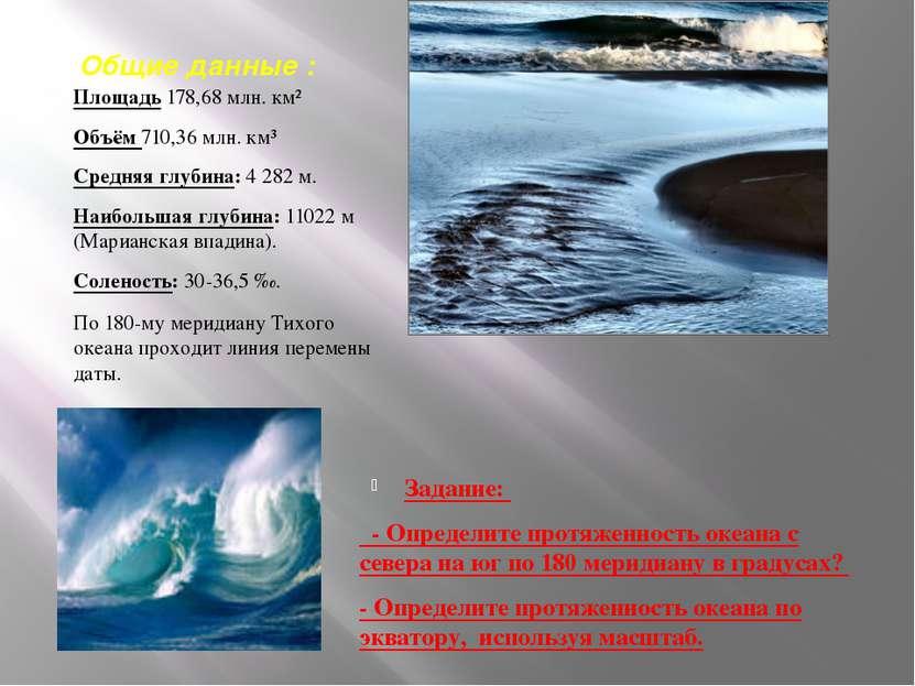 Общие данные : Площадь 178,68 млн. км² Объём 710,36 млн. км³ Средняя глубина:...