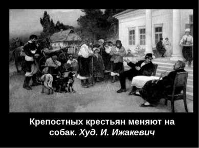 Крепостных крестьян меняют на собак. Худ. И. Ижакевич