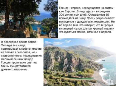 Греция - страна, находящаяся на самом юге Европы. В году здесь - в среднем 30...