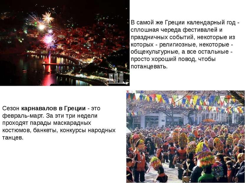 В самой же Греции календарный год - сплошная череда фестивалей и праздничных ...
