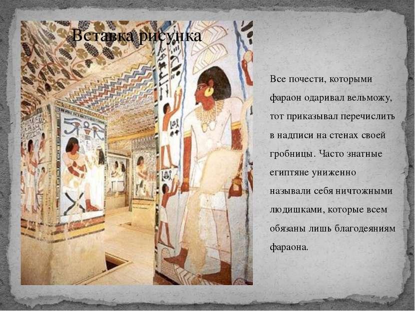Все почести, которыми фараон одаривал вельможу, тот приказывал перечислить в ...