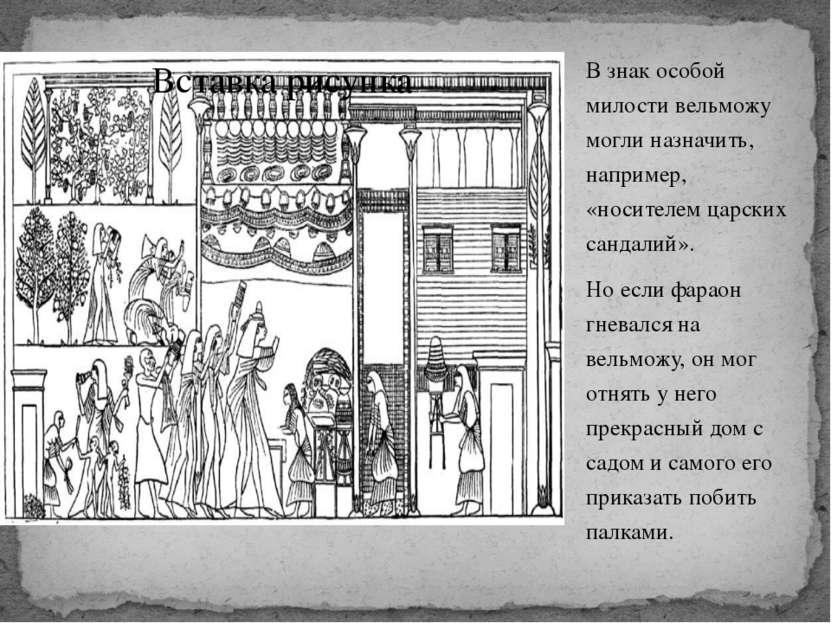 В знак особой милости вельможу могли назначить, например, «носителем царских ...