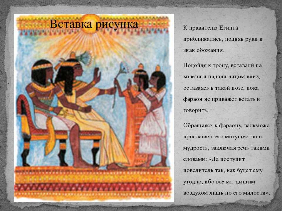 К правителю Египта приближались, подняв руки в знак обожания. Подойдя к трону...