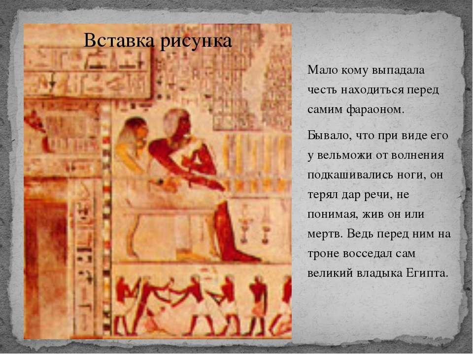 Мало кому выпадала честь находиться перед самим фараоном. Бывало, что при вид...