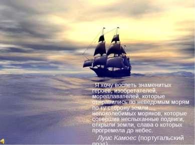 Я хочу воспеть знаменитых героев, изобретателей, мореплавателей, которые отпр...