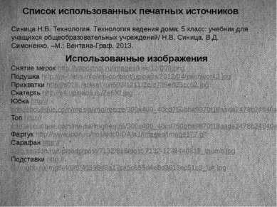 Использованные изображения Снятие мерок http://yaportnoi.ru/images/kak/12/008...