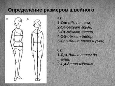 Определение размеров швейного изделия а): 1-Ош-обхват шеи, 2-Ог-обхват груди,...