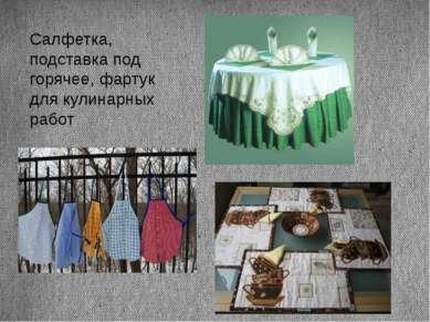 Салфетка, подставка под горячее, фартук для кулинарных работ