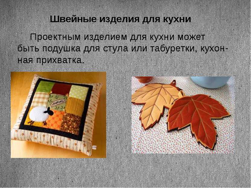Швейные изделия для кухни Проектным изделием для кухни может быть подушка для...