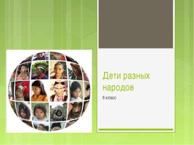 Дети разных народов 6 класс