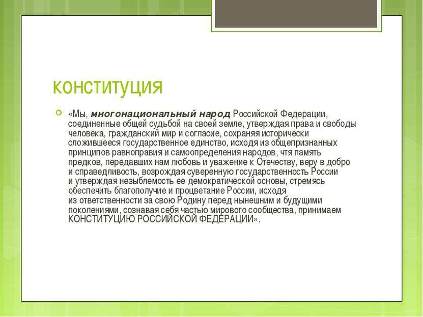 конституция «Мы, многонациональный народ Российской Федерации, соединенные об...