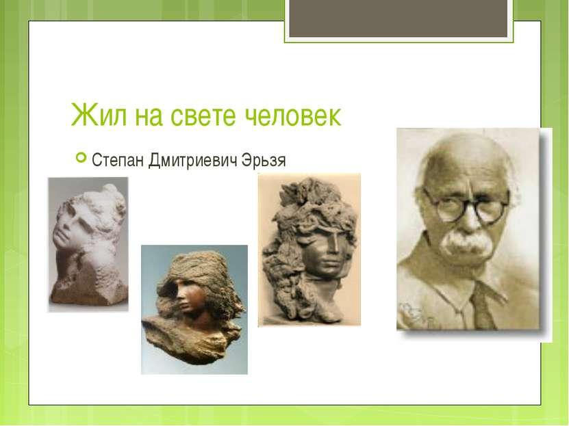 Жил на свете человек Степан Дмитриевич Эрьзя
