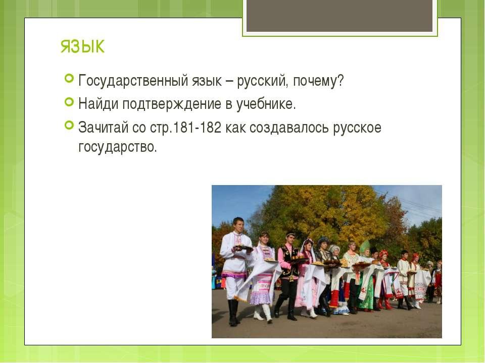язык Государственный язык – русский, почему? Найди подтверждение в учебнике. ...