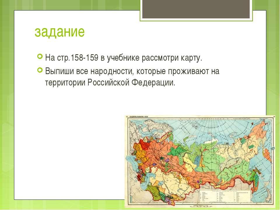 задание На стр.158-159 в учебнике рассмотри карту. Выпиши все народности, кот...