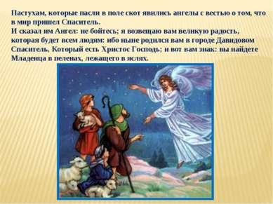 Пастухам, которые пасли в поле скот явились ангелы с вестью о том, что в мир ...