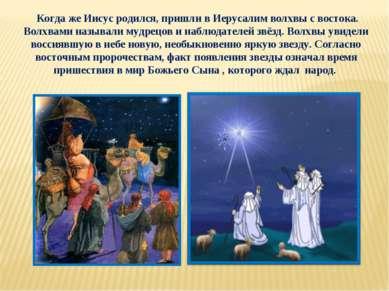 Когда же Иисус родился, пришли в Иерусалим волхвы с востока. Волхвами называл...