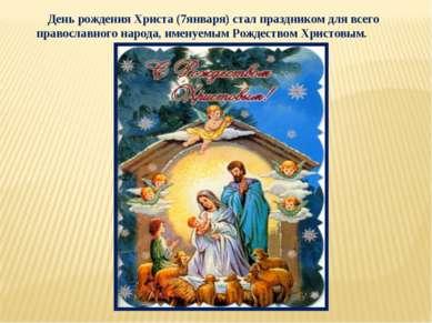 День рождения Христа (7января) стал праздником для всего православного народа...