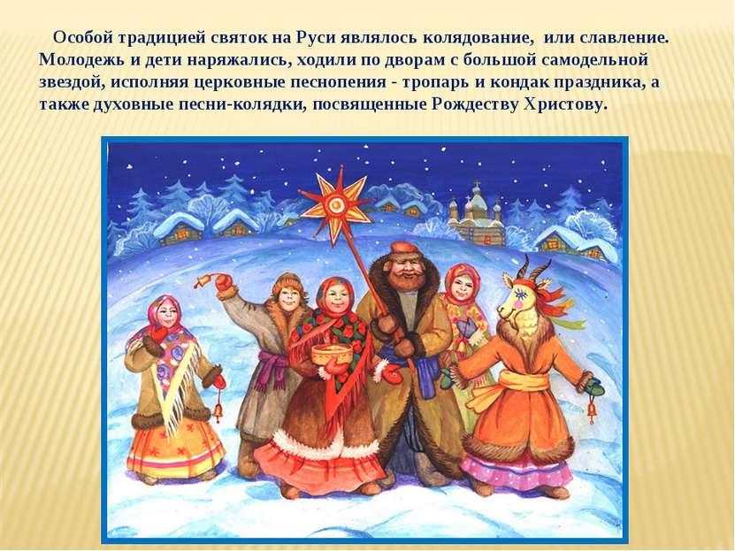 Особой традицией святок на Руси являлось колядование, или славление. Молодежь...