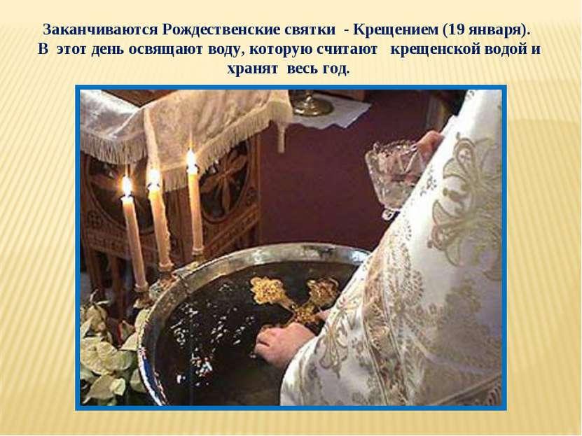 Заканчиваются Рождественские святки - Крещением (19 января). В этот день освя...